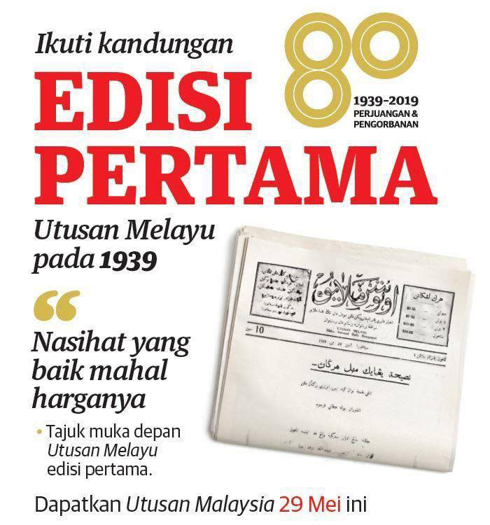 Edisi pertama akhbar Utusan Melayu